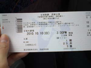 宝塚チケット