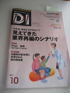 DI表紙_edited-1